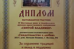 Диплом За сохранение традиций