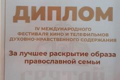 Диплом за лучшее раскрытие образа православной семьи